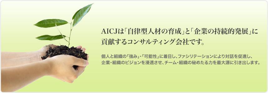 AICJは「自律型人材の育成」と「企業の持続的発展」に貢献するコンサルティング会社です。