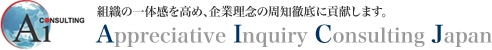 AIコンサルティングジャパン